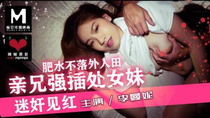 【線上x20】91CM-128~弟妹跟我吧姐姐念親情當伏弟魔姐夫酒醉怒睡弟媳~楊柳