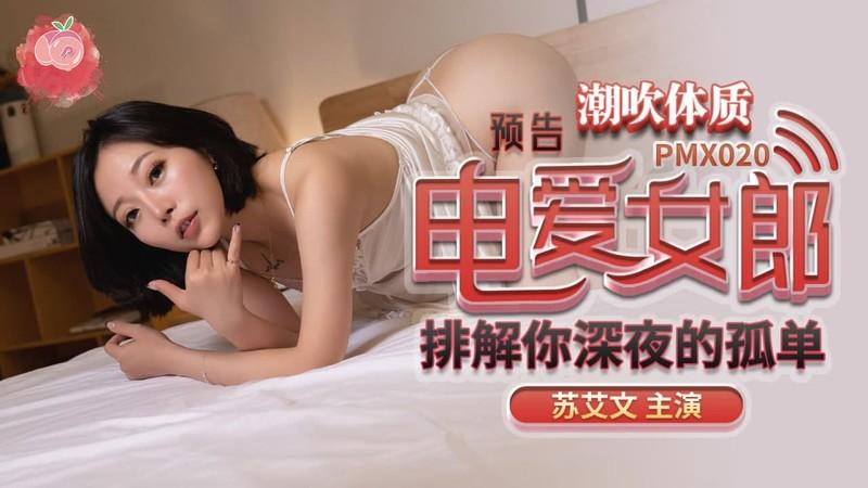 【線上x20】蜜桃傳媒~PM031~勾引鎖匠亂倫親兄~張曼青