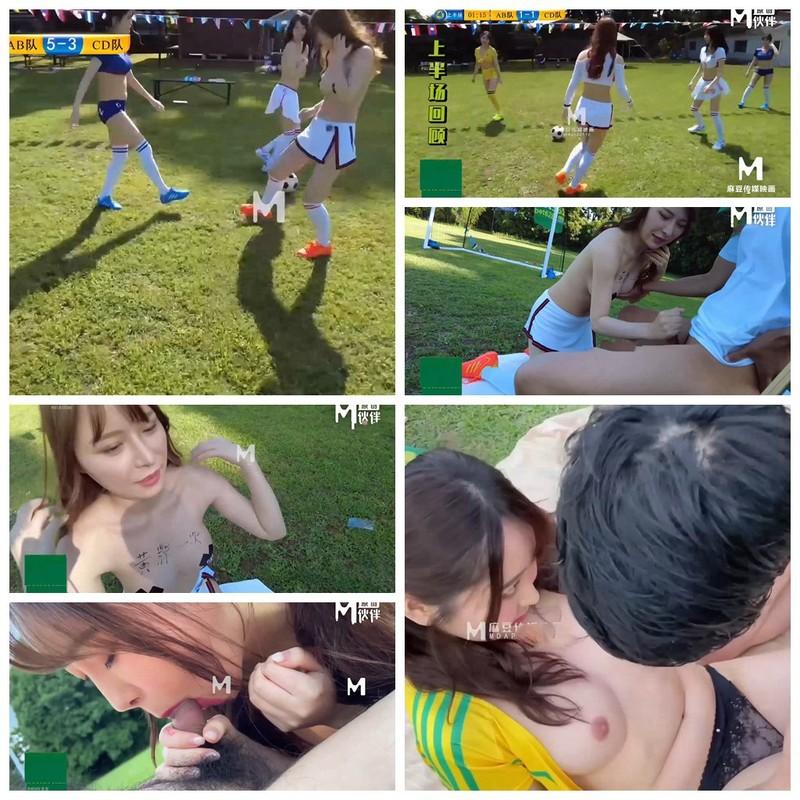 【線上x20】麻豆傳媒&兔子先生最新出品之足球寶貝EP2完整版